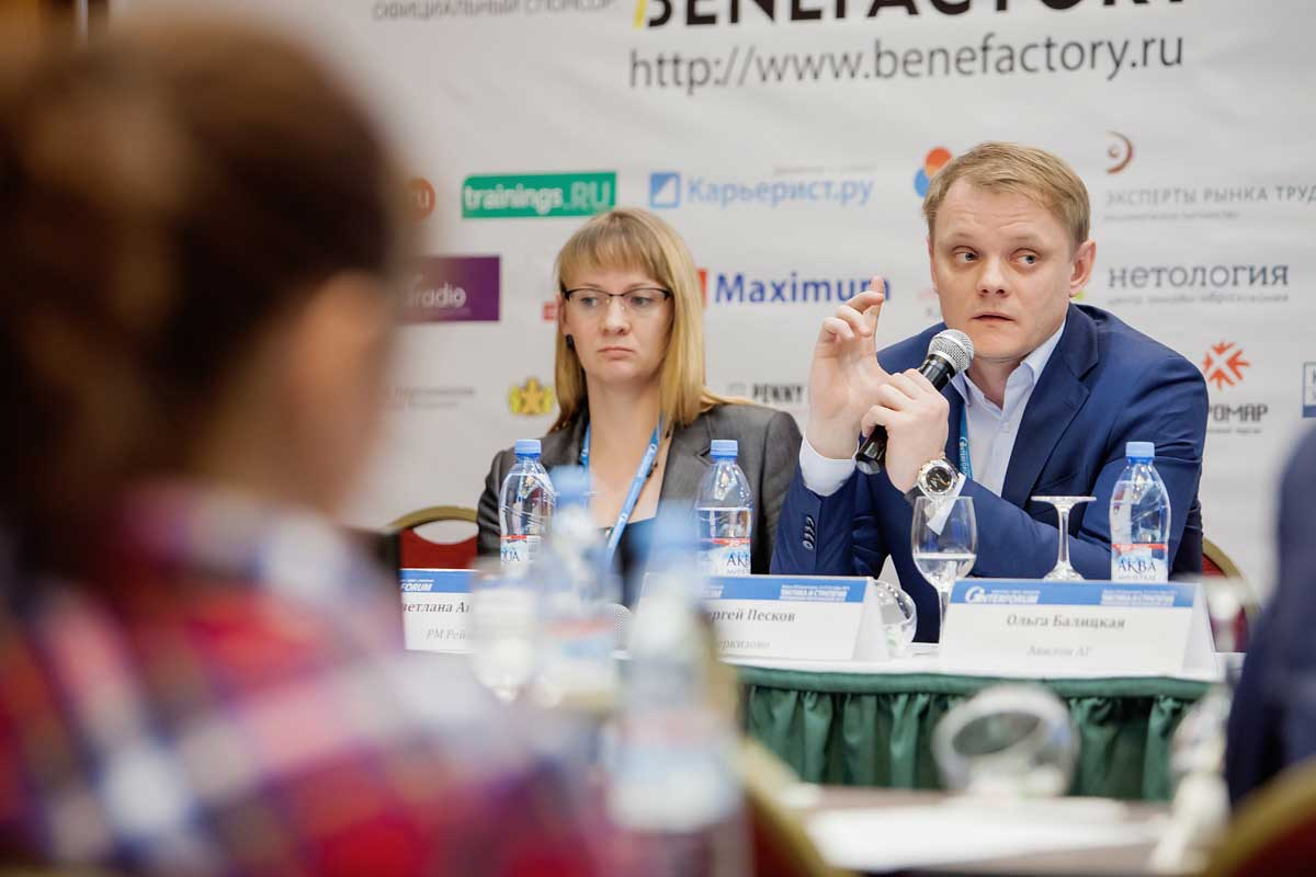 HR конференция Тактика и стратегия управления персоналом 2015